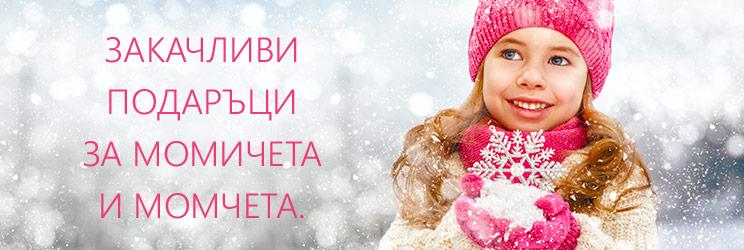 Подаръци за деца